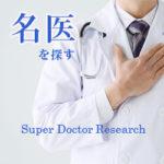 名医のいる病院!テレビ2017に出演のスーパードクターは予約可能?