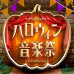 ハロウィン音楽祭2017の出演者順番は?セトリや曲目まとめ