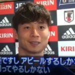 サッカー日本代表長澤和輝のプロフィールや年俸は?彼女や結婚や動画も