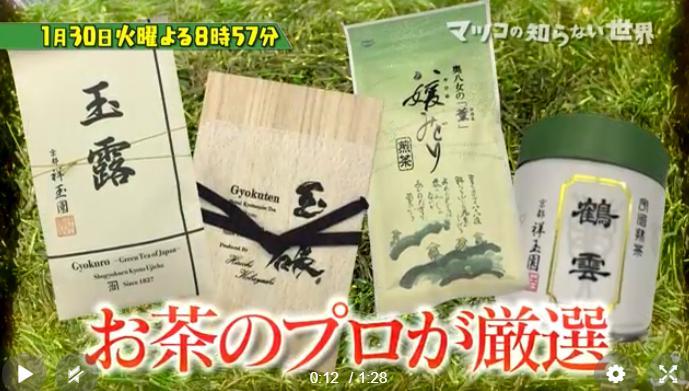 日本茶4選
