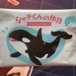鴨川シーワ―ルドの人気のお土産7選!お菓子やキーホルダーの値段や通販も