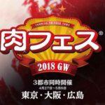 肉フェス東京2018日程や時間は?場所(アクセス)や料金や駐車場も