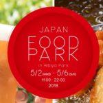 ジャパンフードパーク日比谷公園は何時まで?場所やメニュー値段も