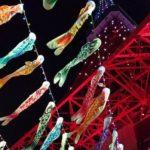 東京タワー鯉のぼりライトアップ期間や時間は?さんま画像や口コミも