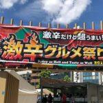 激辛グルメ祭り新宿の期間いつまで?出店店舗の混雑口コミや通販も