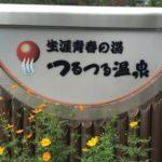 日の出町つるつる温泉の行列や入場制限の混雑回避は?バスの時間や運賃も~東京秘境バス旅~