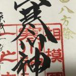 寒川神社の御朱印受付時間や料金|順番待ちや売切れにも注意!