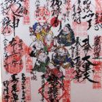 鎌倉七福神巡り御朱印帳や色紙の値段と画像|購入場所おすすめ