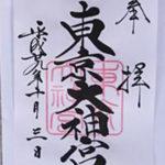 東京大神宮の御朱印の種類|行事や祭り限定と書き置き(紙)