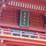 鹿島神宮アクセス(電車)東京駅からの所要時間と料金