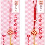 東京大神宮お守りの効果口コミ「鍵」の種類・値段とつける場所