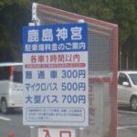 鹿島神宮の駐車場|バイクの料金と無料の場所は?アクセスと地図