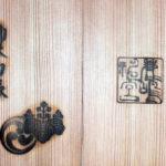 鹿島神宮の御朱印帳|木製(正月数量限定)の並ぶ時間や値段は?