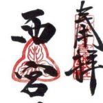 西宮神社の御朱印の限定(正月・十日えびす)の画像と種類