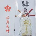 湯島天神の合格祈願のお札|種類や値段とまつり方の注意点