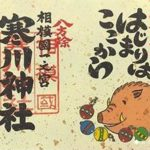 寒川神社の御朱印|限定(元旦・お正月)が人気!値段や期間も