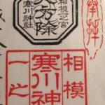 寒川神社の御朱印|種類や金額(初穂料)は?墨書や書き置きも