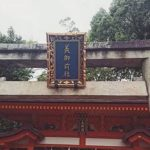 美御前社(うつくしごぜんしゃ)御朱印の入手場所や時間と値段~八坂神社美容水で開運福巡り