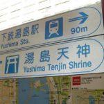 湯島天神の合格祈願のJRや地下鉄アクセス方法や徒歩ルート