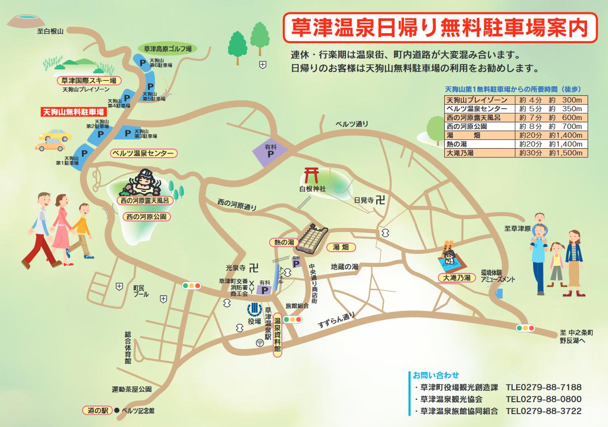 草津温泉無料駐車場