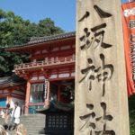 八坂神社の御朱印「青龍」の限定数や期間と時間(画像付き)