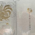 東京五社巡りの御朱印帳と袋のおすすめ(画像付)限定や値段も調査