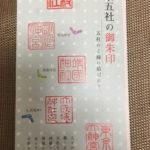 東京五社巡りの御朱印|各神社の受付や待ち時間と社務所の場所