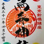烏森神社のご利益を最強にする方法|御朱印とおみくじの秘密と口コミ