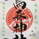 烏森神社の御朱印|七夕限定(授与品付)期間の時間や混雑状況