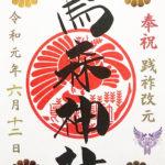 烏森神社の令和限定奉祝御朱印の期間終了はいつ?値段や混雑時間|画像付