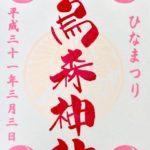 烏森神社の限定御朱印|ひな祭り期間の時間や混雑状況(画像付)