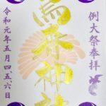 烏森神社の限定御朱印の種類一覧|年間祭事の頒布時期や授与品(画像付)