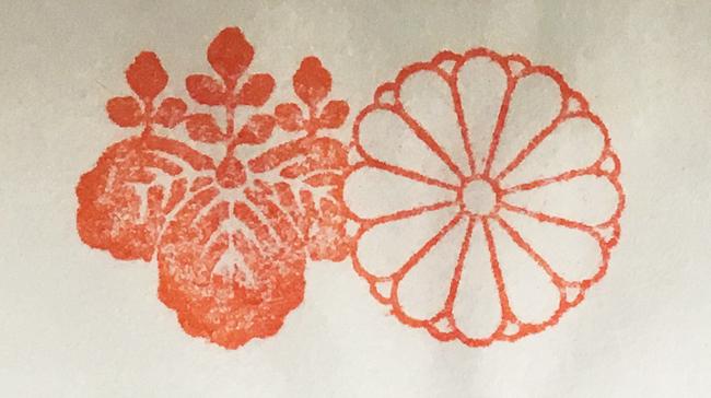 皇室ニュース菊の紋 菊 の