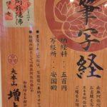 増上寺の御朱印「写経」限定がおすすめ!納経の手順や時間と料金