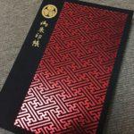 増上寺の御朱印帳(画像付)サイズやページ数と紙質の口コミを調査